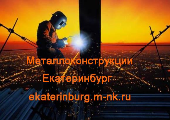Металлоконструкции Екатеринбург