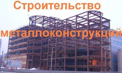 Строительство металлоконструкций в Екатеринбурге. Строительные металлоконструкции